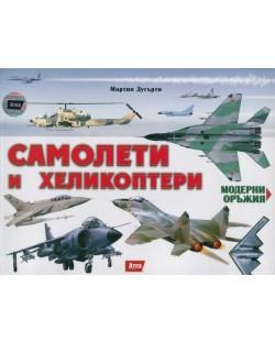 Самолети и хеликоптери (Модерни оръжия 1)