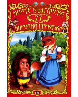 Моите български 77 народни приказки