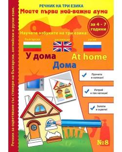 Моите първи най-важни думи 8: У дома + CD (Речник на три езика - български, английски и руски + стикери)