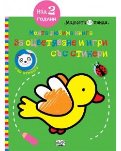 Птица: Моята любима книга за оцветяване и игри със стикери (над 2 години)