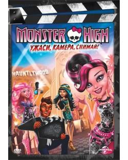 Monster High: Ужаси, камера, снимай! (DVD)