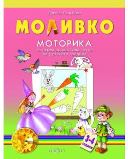 Моливко: Моторика - за първа възрастова група на детската градина 3-4 години