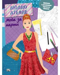 Модно ателие: Мода за парти