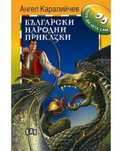 Мога да чета сам: Български народни приказки - ДУБЛИРАН
