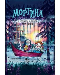 Мортина и ваканцията на езерото Мистерия