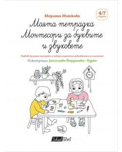 Моята тетрадка Монтесори за буквите и звуковете (4 - 7 години)