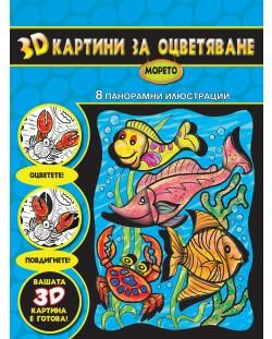 Морето (3D картини за оцветяване)