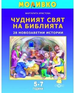 Моливко. Чудният свят на Библията. 28 новозаветни истории