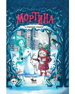 Мортина и приятелят призрак