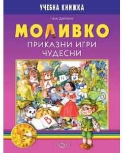 Моливко. Приказни игри чудесни (учебна книжка за подготвителна група)