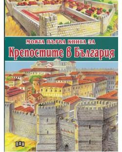 Моята първа книга за крепостите в България