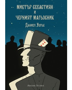 mistar-sebastiyan-i-cherniyat-magyosnik