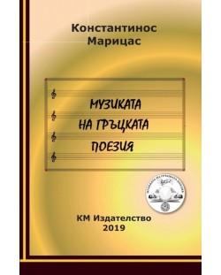 Музиката на гръцката поезия