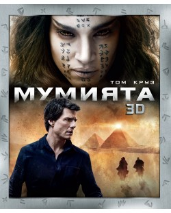 Мумията 3D (Blu-Ray)