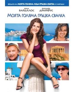 Моята голяма гръцка свалка (DVD)