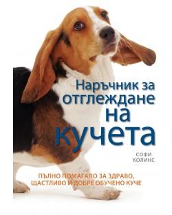 Наръчник за отглеждане на кучета