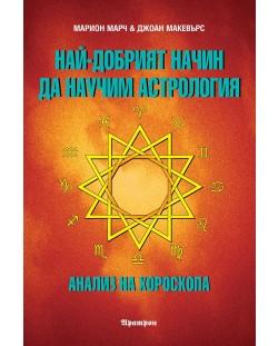 Най-добрият начин да научим астрология - том 3: Анализ на хороскопа