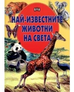 Най-известните животни на света
