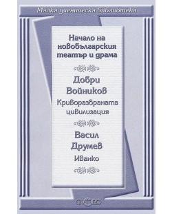 Начало на новобългарския театър и драма: Криворазбраната цивилизация. Иванко (Малка ученическа библиотека)