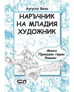 narachnik-na-mladiya-hudozhnik