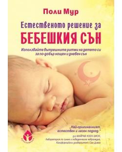 Естественото решение за бебешкият сън