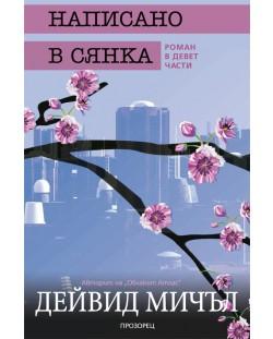 napisano-v-sjanka-roman-v-devet-chasti