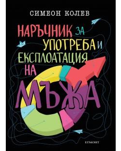 narachnik-za-upotreba-i-eksploatatsiya-na-mazha