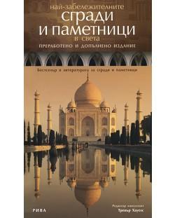 Най-забележителните сгради и паметници в света (твърди корици)