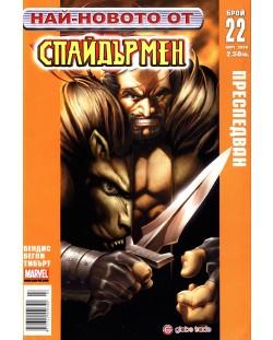 Най-новото от Спайдърмен (Брой 22 / Април 2008):  Преследван