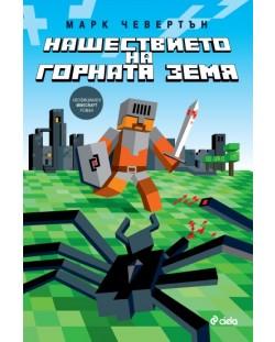Нашествието на горната земя (Неофициален Minecraft роман)