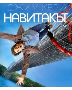 Навитакът (Blu-Ray)