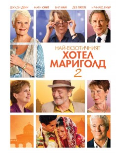 Най-екзотичният Хотел Мариголд 2 (DVD)
