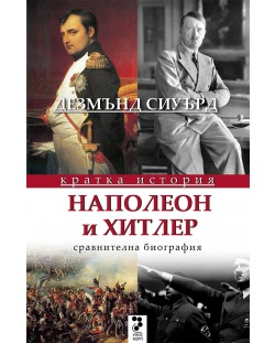 Наполеон и Хитлер. Сравнителна биография (Кратка история)