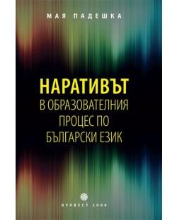 narativat-v-obrazovatelniya-protses-po-balgarski-ezik