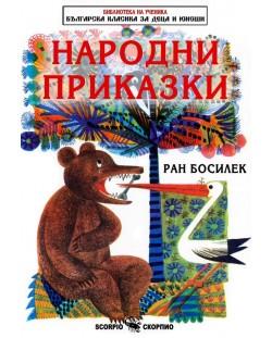 Библиотека за ученика: Народни приказки от Ран Босилек (Скорпио)