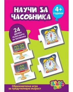 Детска образователна игра Thinkle Stars - Научи за часовника