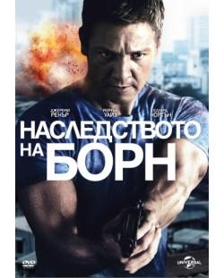 Наследството на Борн (DVD)