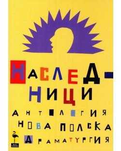 naslednici-antologija-na-nova-polska-dramaturgija