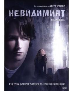 Невидимият (DVD)