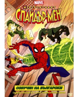 Невероятният Спайдър-мен - епизоди 4-6 (DVD)