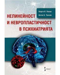 nelineynost-i-nevroplastichnost-v-psihiatriyata