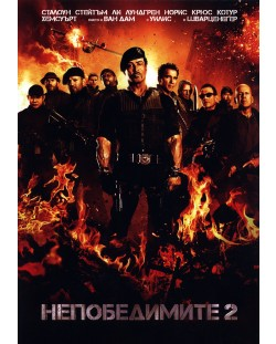 Непобедимите 2 (DVD)
