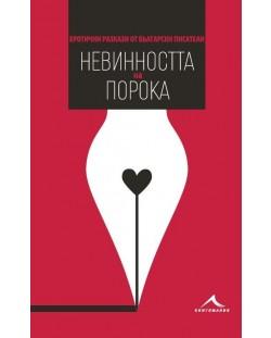 nevinnostta-na-poroka-erotichni-razkazi-ot-balgarski-pisateli