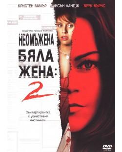 Неомъжена бяла жена 2 (DVD)
