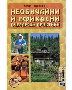 Необичайни и ефикасни пчеларски практики