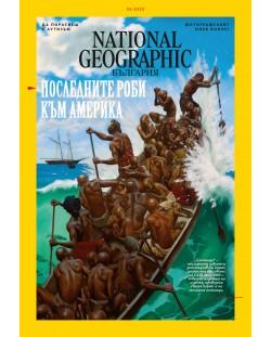 National Geographic – май 2020