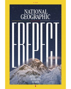 National Geographic – юли 2020