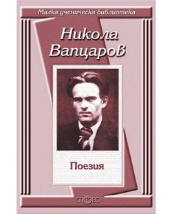 Никола Вапцаров: Поезия