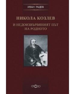 Никола Козлев и недоизвървяният път на родното