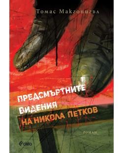 Предсмъртните видения на Никола Петков